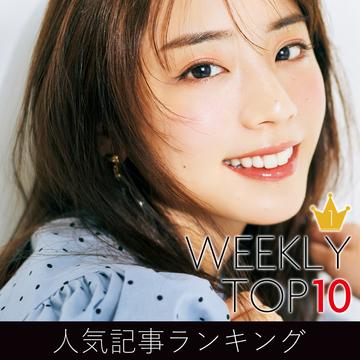 先週の人気記事ランキング|WEEKLY TOP 10【7月12日~7月18日】