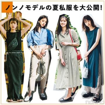 優子・優愛・七瀬・ふみか…モデルの最新私服