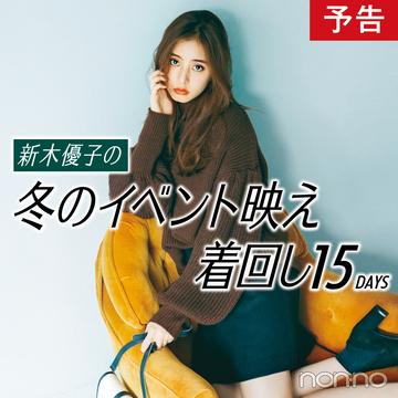 2019冬トレンドまるわかり♡ 新木優子の冬のイベント映え着回し15days!
