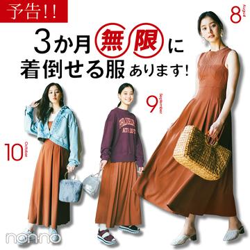 秋のおしゃれはもう始まってる! 今買うべき服はすべて10月号に★