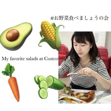 【超短ブログ】Costcoのサラダ大好きなんです、美味!