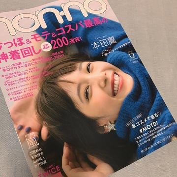 nonno12月号はいつもと違う???❤︎