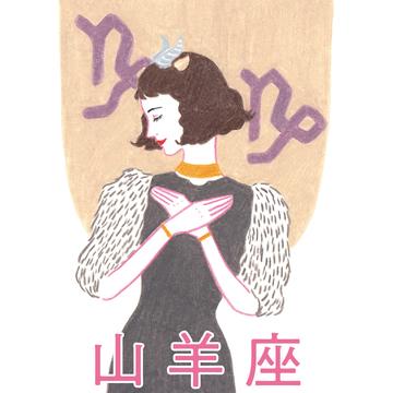 山羊座の運勢【Love Me Doさんの恋占い2019-2020冬】