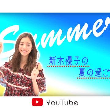 【動画】超絶カワイイ! 新木優子の夏トーク♪ 最近克服した苦手なものって?