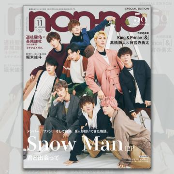 異例の3度目表紙が実現! Snow Manが『non-no』で語る、ファンへの思いとは?
