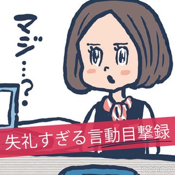 新人にモヤッとした瞬間★ 失礼すぎる言動目撃録!