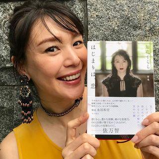 知花くららちゃんの処女歌集「はじまりは、恋」が発売されました!