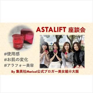 【※動画あり】『ASTARIFTジェリー アクアリスタ』使ってみました座談会!@大阪メンバー