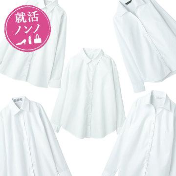 通勤にも使える!GUほか第一印象最高白シャツ5選★【就活ノンノ】