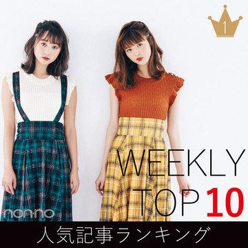 先週の人気記事ランキング|WEEKLY TOP 10【7月29日~8月4日】