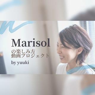 【動画あり】Marisolの楽しみ方♪
