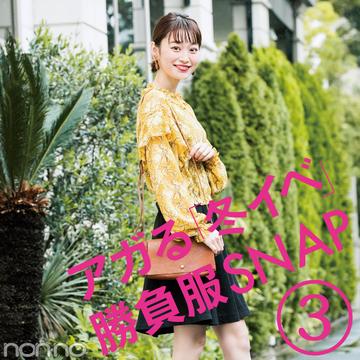 専属読モ・カワイイ選抜の「同窓会」コーデスナップをスタイリストが審査!