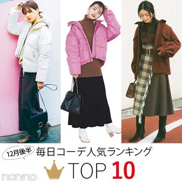 【毎日コーデ】12月後半の人気コーデランキングTOP10