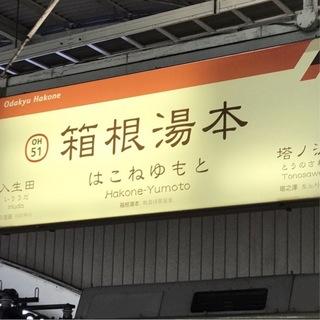 箱根でのんびり美活日帰り旅…_1_1