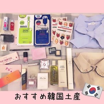 【厳選】絶対買うべき韓国のお土産☆ part1