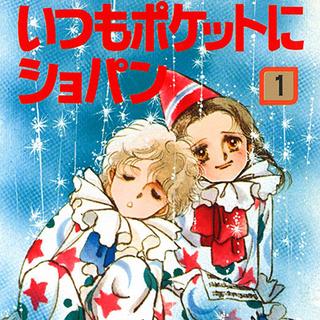 NHKドラマ『半分、青い。』で大注目!?珠玉の名作『いつもポケットにショパン』!【パクチー先輩の漫画日記 #11】