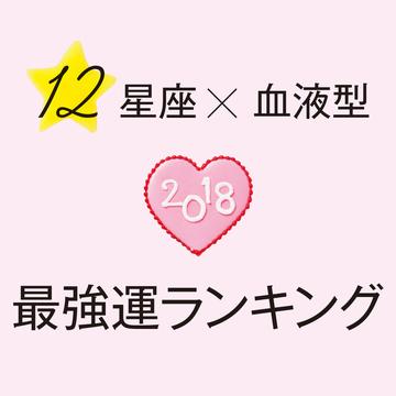 2018年のあなたは何位!? 血液型×12星座☆最強運ランキング発表!