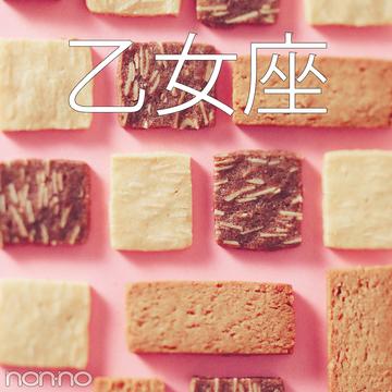 乙女座さんの2018年の運勢&恋愛運をチェック!【12星座占い】