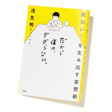 『面白い! を生み出す妄想術 だから僕は、ググらない。』を読む。【街の書店員・花田菜々子のハタチブックセンター】