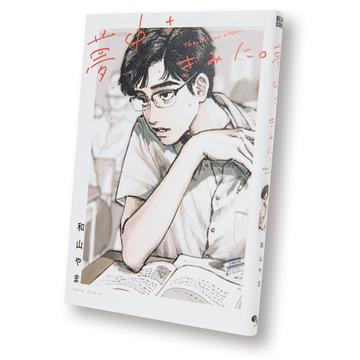 待望のコミックス化!「夢中さ、君に。」を読む。【街の書店員・花田菜々子のハタチブックセンター】