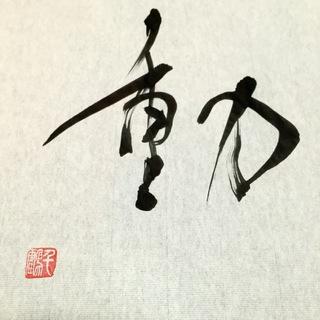 今年の「目標」を漢字一文字で表してみませんか?_1_2-1