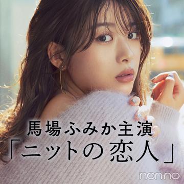 真冬だけの可愛くなれる特別な魔法♡ 馬場ふみか主演「ニットの恋人」公開