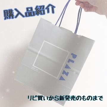 購入品紹介☺︎PLAZA編