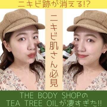 【ニキビ】ニキビ肌さん集合!!オイル美容を始めよう!!