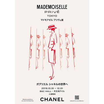 シャネルの魅力を間近で感じられる「マドモアゼル プリヴェ展」が12月1日まで開催中