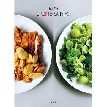 有元葉子さんの単行本『この2皿さえあれば。』
