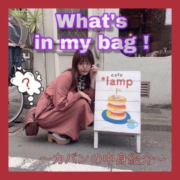 【カバンの中身】What's in my bag !?