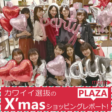 「PLAZA」のクリスマスグッズが可愛い過ぎ♡ 人気読モが選んだプレゼントは?