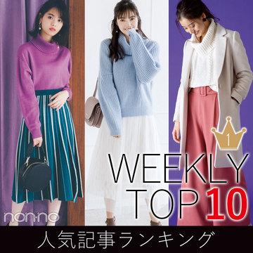 先週の人気記事ランキング|WEEKLY TOP 10【12月16日~12月22日】