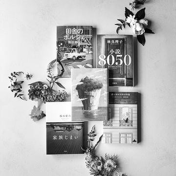 文芸エクラ大賞「特別賞」受賞!アラフィー世代が今読んでおきたいおすすめ5冊
