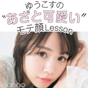 ゆうこすのモテ顔レッスン☆「ピュアつや肌」の作り方