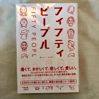 今、韓国文学がアツい!エンタメもフェミニズムも、韓国の今がここにある。_1_2
