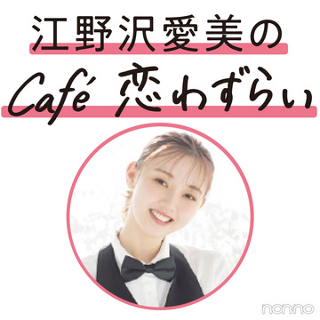 美容師さんに恋…「彼氏いるの?」は営業トーク?【江野沢愛美のcafe 恋わずらい】