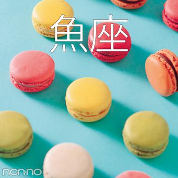 魚座さんの2018年の運勢&恋愛運をチェック!【12星座占い】