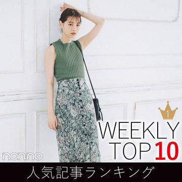 先週の人気記事ランキング|WEEKLY TOP 10【9月1日~9月7日】
