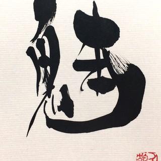 今年の「目標」を漢字一文字で表してみませんか?
