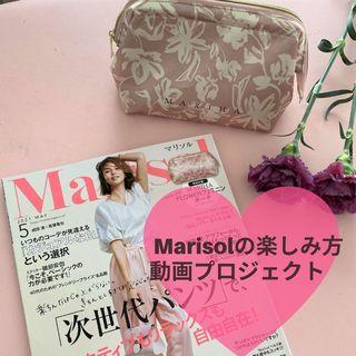 【Marisol5月号】必見!華やかなコスメポーチ付録付きを動画配信!