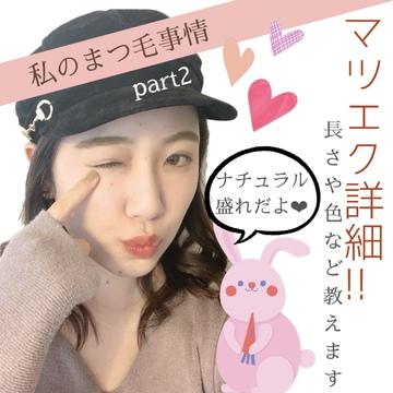 【まつ毛】pool eye omotesandoでマツエク!!