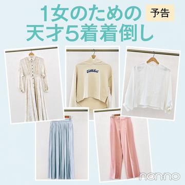 #春から大学生必見★ 1女が入学前に買うべき服はこの5着!