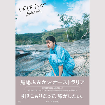 馬場ふみかの旅本『ばばたび』未掲載カットを先行限定公開!【Vol.1】
