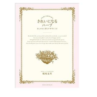 『きれいになるハーブ ~おしゃれに暮らす幸せレシピ~』電子書籍版¥1,485(税込)