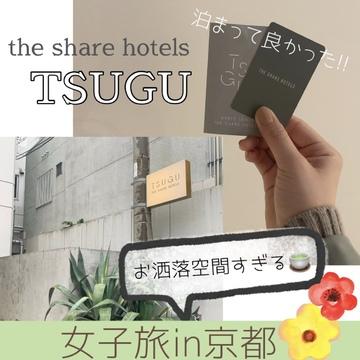 【女子旅in京都】このホテル、本当は教えたくない!!!