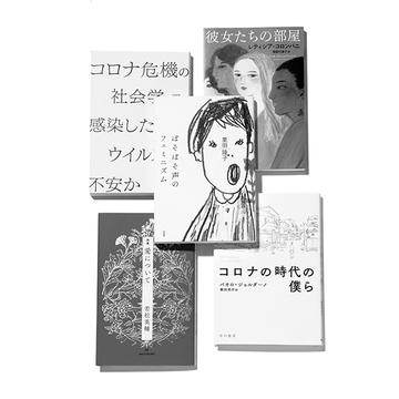 【夏の文芸エクラ大賞】エッセイスト・小島慶子さんがセレクト!「人との距離」のとり方がわかる本