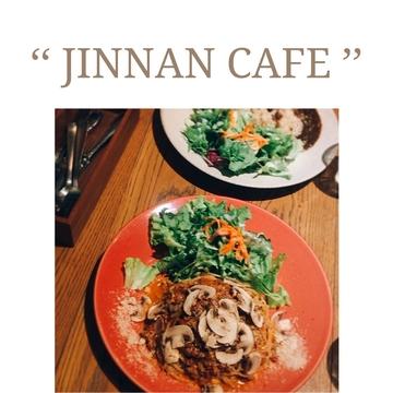 息抜きには素敵なカフェへ ① 《JINNAN CAFE》