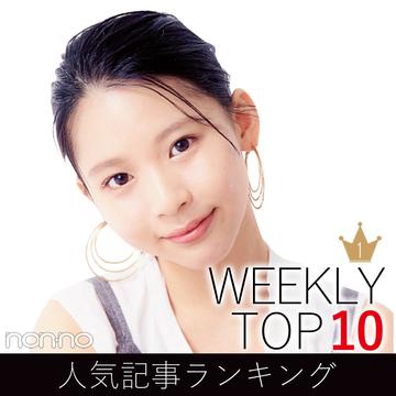 先週の人気記事ランキング|WEEKLY TOP 10【11月17日~11月23日】
