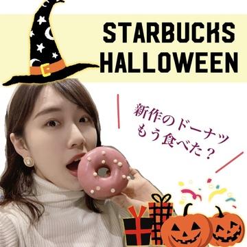 【スタバ】ハロウィンのドーナツが可愛くて美味しい!!